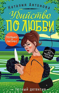 Наталия Антонова - Убийство по любви