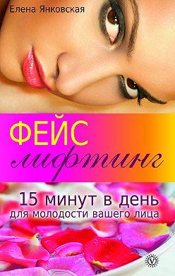 Елена Янковская - Фейслифтинг. 15 минут для молодости вашего лица