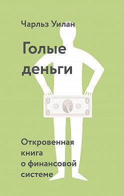 Чарльз Уилан - Голые деньги