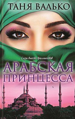 Таня Валько - Арабская принцесса