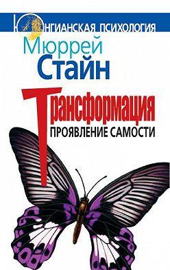 Мюррей Стайн - Трансформация. Проявление самости