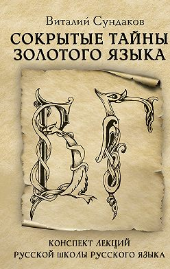 Виталий Сундаков - Сокрытые тайны золотого языка