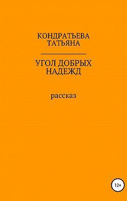 Татьяна Кондратьева - Угол добрых надежд