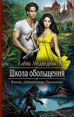 Алёна Медведева - Школа обольщения