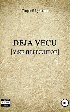 Георгий Кузьмин - Deja Vecu [Уже пережитое]