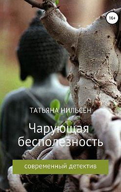 Татьяна Нильсен - Чарующая бесполезность