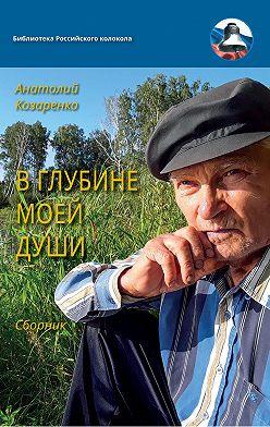 Анатолий Козаренко - В глубине души моей