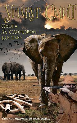 Уилбур Смит - Охота за слоновой костью