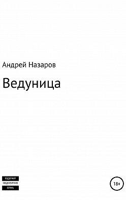 Андрей Назаров - Ведуница