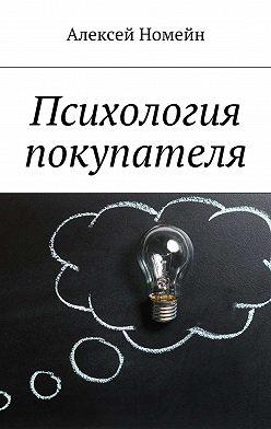 Алексей Номейн - Психология покупателя