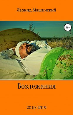 Леонид Машинский - Возлежания