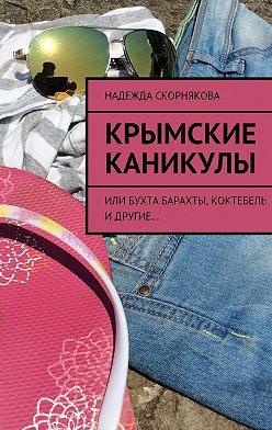 Надежда Скорнякова - Крымские каникулы