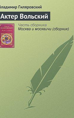 Владимир Гиляровский - Актер Вольский