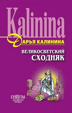 Дарья Калинина - Великосветский сходняк
