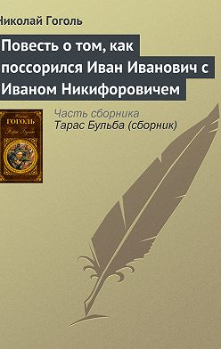Николай Гоголь - Повесть о том, как поссорился Иван Иванович с Иваном Никифоровичем