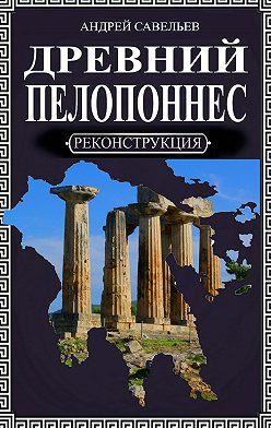 Андрей Савельев - Древний Пелопоннес