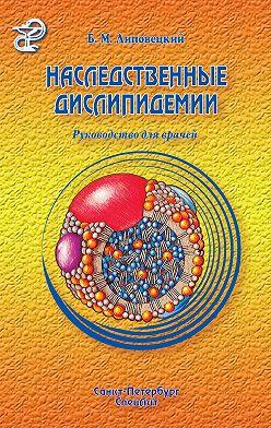 Борис Липовецкий - Наследственные дислипидемии