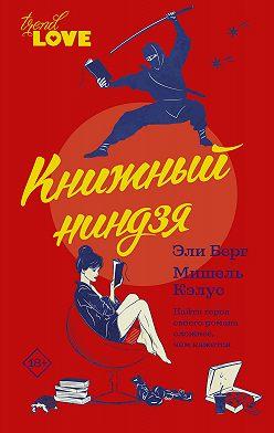 Эли Берг - Книжный ниндзя