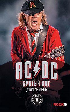Джесси Финк - AC/DC: братья Янг