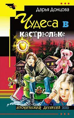 Дарья Донцова - Чудеса в кастрюльке