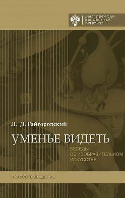 Леонид Райгородский - Уменье видеть. Беседы об изобразительном искусстве