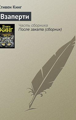 Стивен Кинг - Взаперти