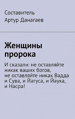 Артур Данагаев - Женщины пророка