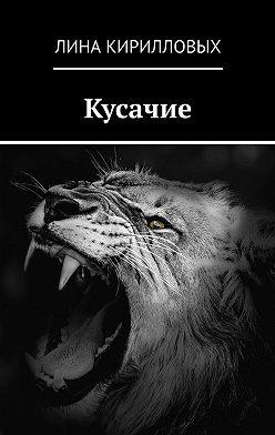 Лина Кирилловых - Кусачие