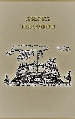 Владимир Меркулов - Азбука теософии