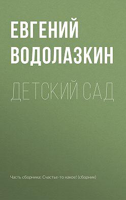 Евгений Водолазкин - Детский сад
