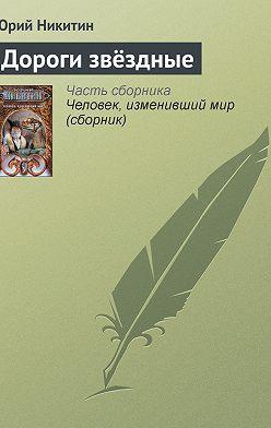 Юрий Никитин - Дороги звёздные