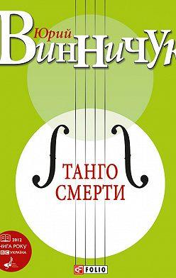 Юрий Винничук - Танго смерти