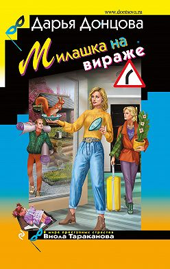 Дарья Донцова - Милашка на вираже