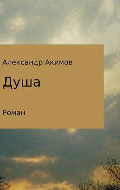 Александр Акимов - Душа