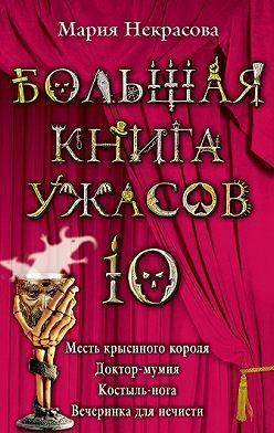 Мария Некрасова - Большая книга ужасов – 10 (сборник)