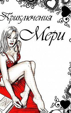Ека Козлова - ПриключенияМери