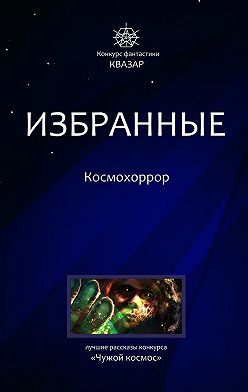 Алексей Жарков - Избранные. Космохоррор