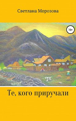 Светлана Морозова - Те, кого приручали