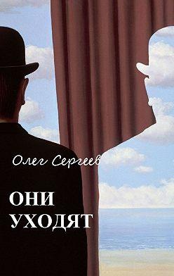 Олег Сергеев - Они уходят