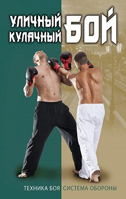 Игорь Сергиенко - Уличный кулачный бой. Техника боя. Система обороны