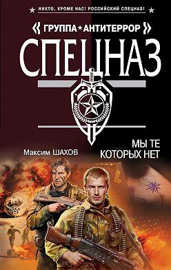 Максим Шахов - Мы те, которых нет