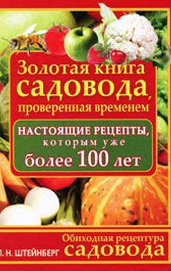 Неустановленный автор - Обиходная рецептура садовода. Золотая книга садовода, проверенная временем