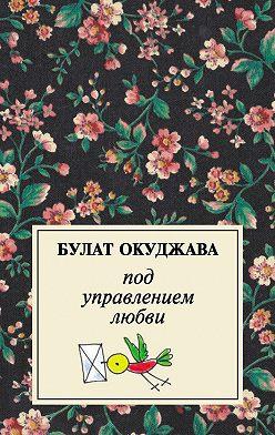 Булат Окуджава - Под управлением любви