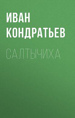 Иван Кондратьев - Салтычиха