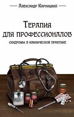 Александр Карницкий - Терапия для профессионалов. Синдромы в клинической практике