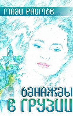 Мади Раимов - Однажды вГрузии