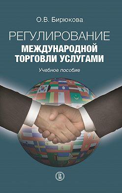 Ольга Бирюкова - Регулирование международной торговли услугами