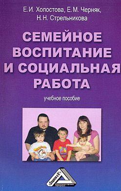 Евгения Черняк - Семейное воспитание и социальная работа