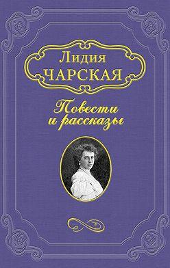 Лидия Чарская - Бичо-Джан