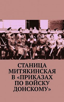 Геннадий Коваленко - Станица Митякинская в «Приказах по войску Донскому»